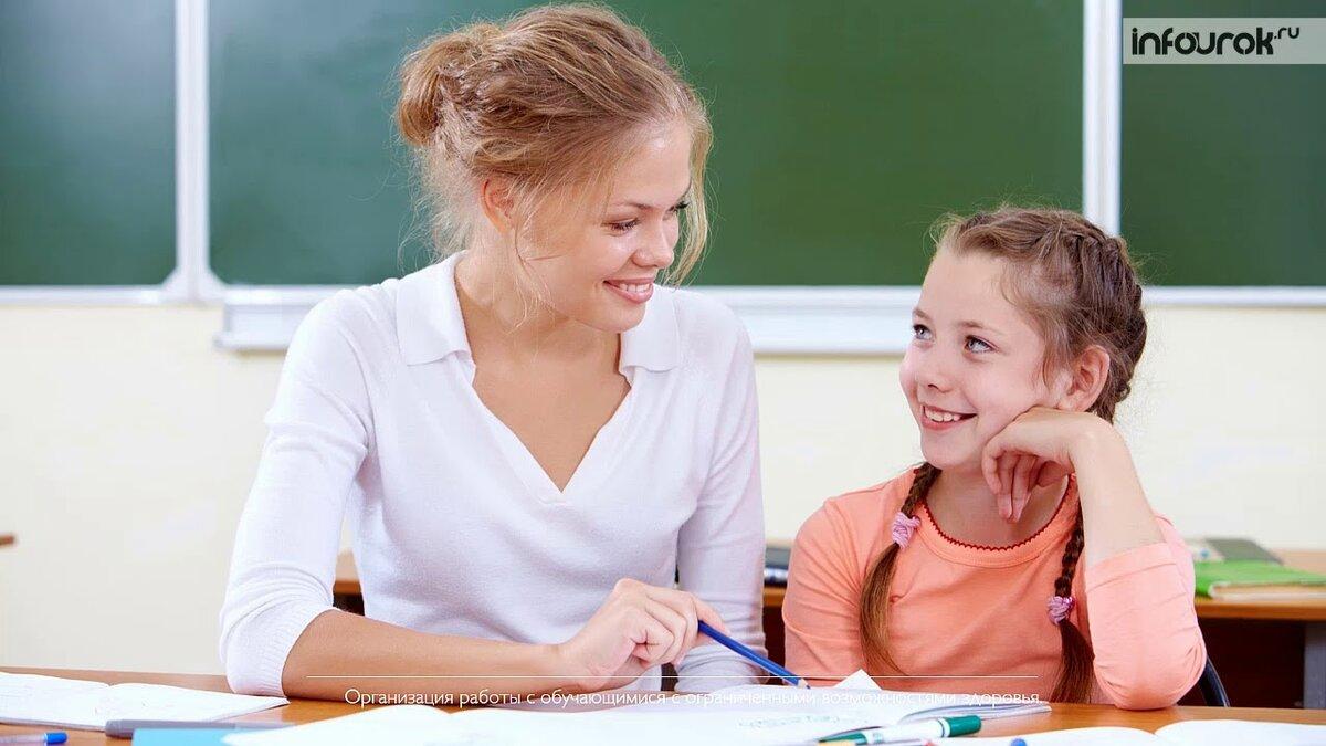 Картинка учитель и ученик беседа