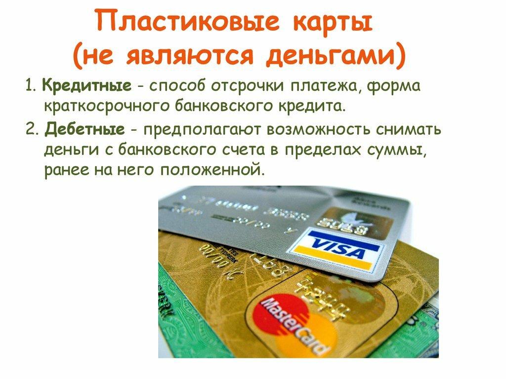 кредитная карта определение