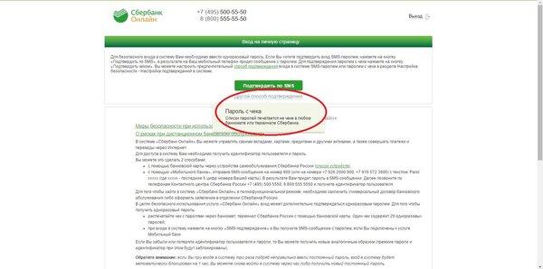 подача кредита через сбербанк онлайн