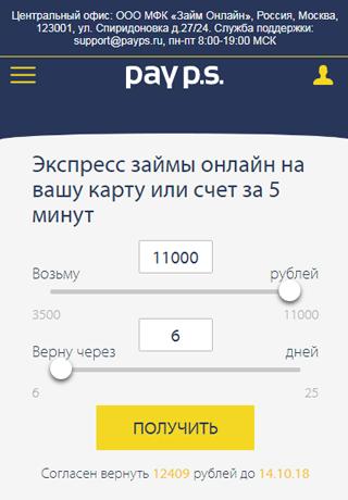 восточный банк кредитная карта онлайн rsb24 ru