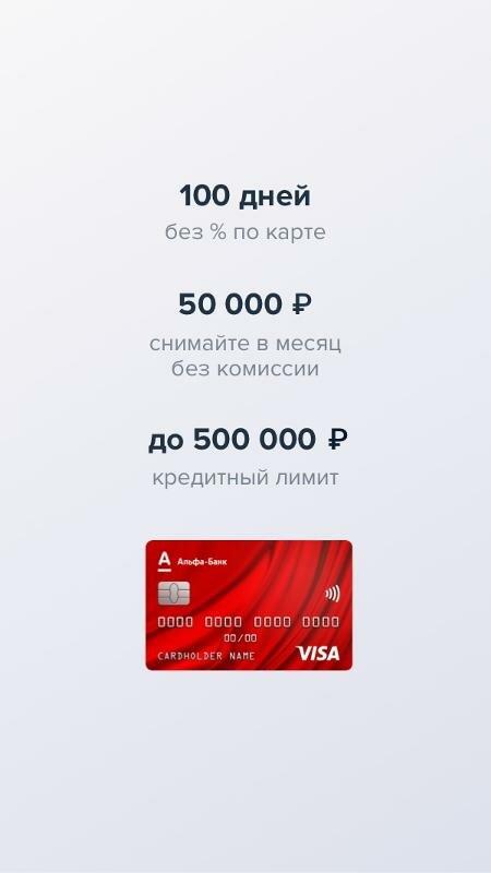 Оформить карту альфа банка 100 дней без процентов онлайн заявка без первоначального