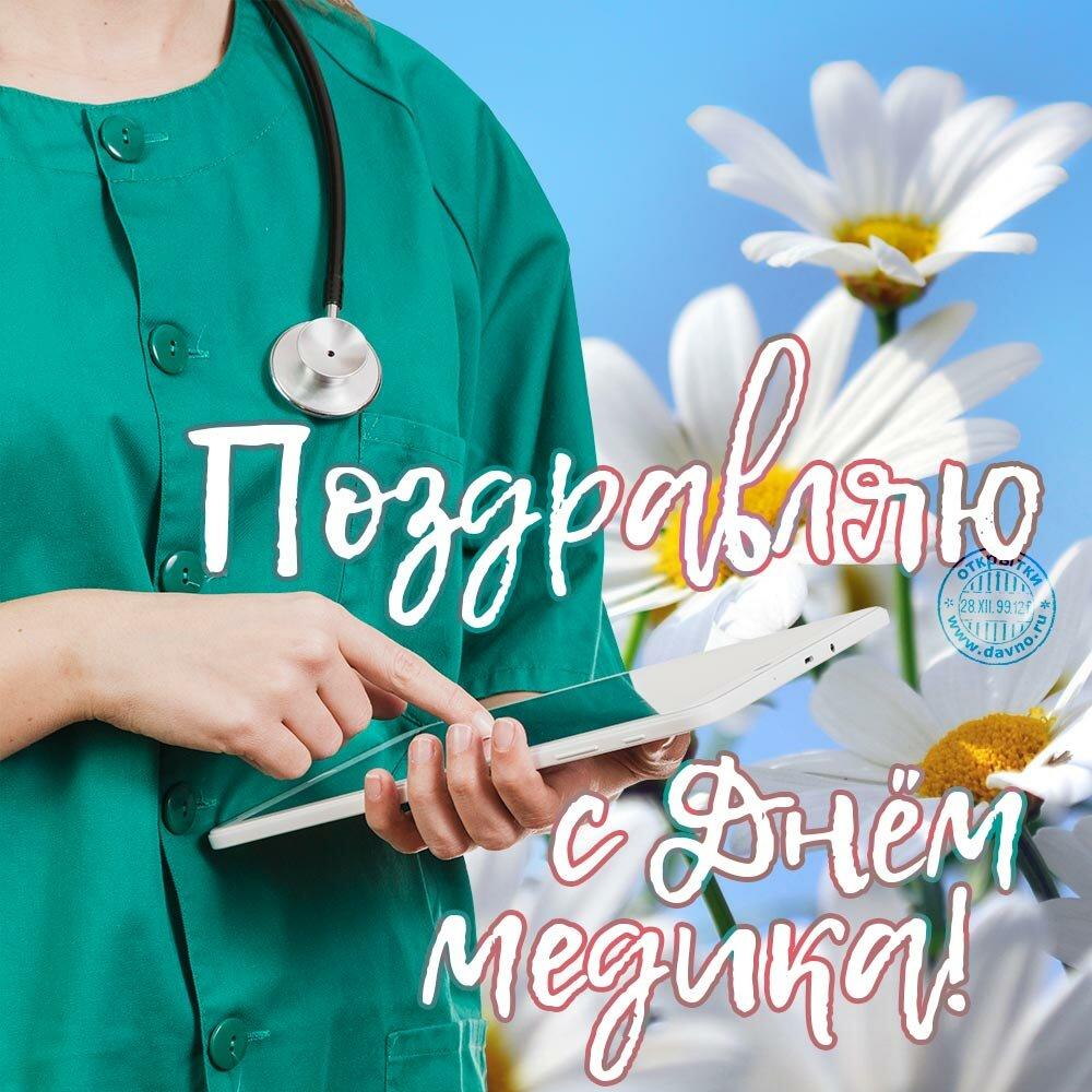 День, открытки день медика 2019 когда день медицинского работника в 2019 году