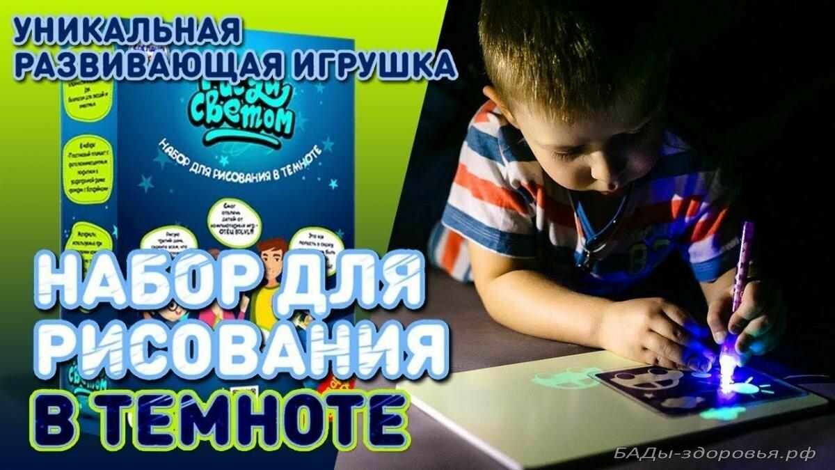 Детский набор для рисования в темноте - Рисуй светом в Краматорске