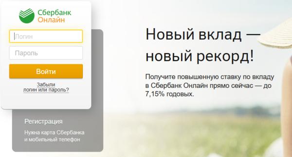 отп финанс банк оплатить кредит