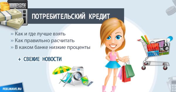 В каком банке взять потребительский кредит самара карточный кредит онлайн