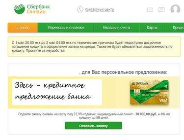 Сбербанк кредит онлайн заявка уфа заявление на кредит альфа банк онлайн