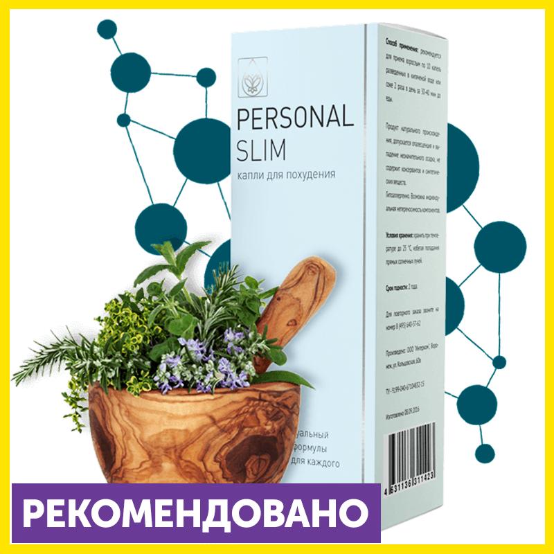 Personal Slim для похудения в Красноярске