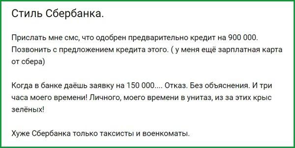 онлайн заявка на кредит сбербанк по зарплатной карте улан-удэ