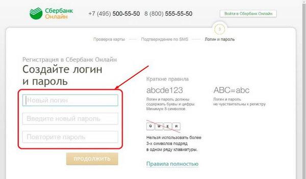 Кредит наличными онлайн заявка в сбербанке онлайн кредит для махачкалы