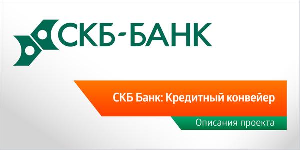Скб онлайн заявка на кредит взять кредит на авто сайт