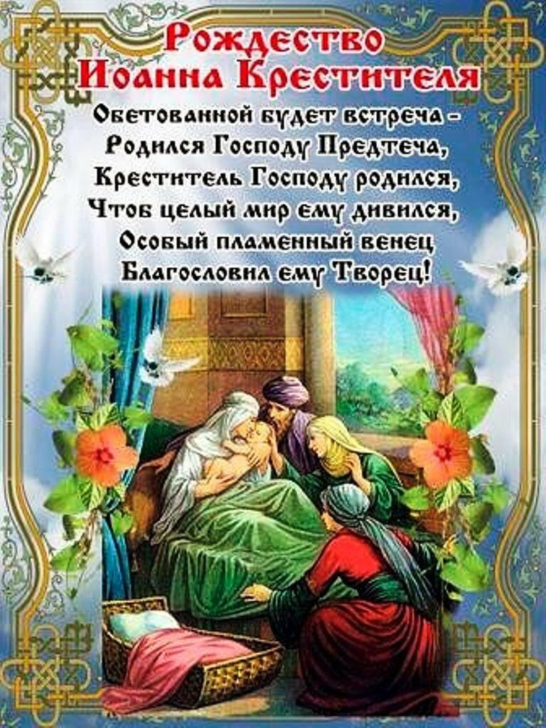 любят картинка с праздником иоанна крестителя самоучка, наслышке