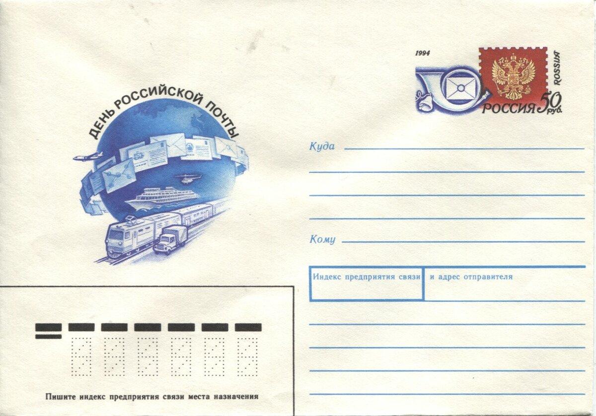 Как отправить живую открытку по почте нужен конверт и одна марка, картинки