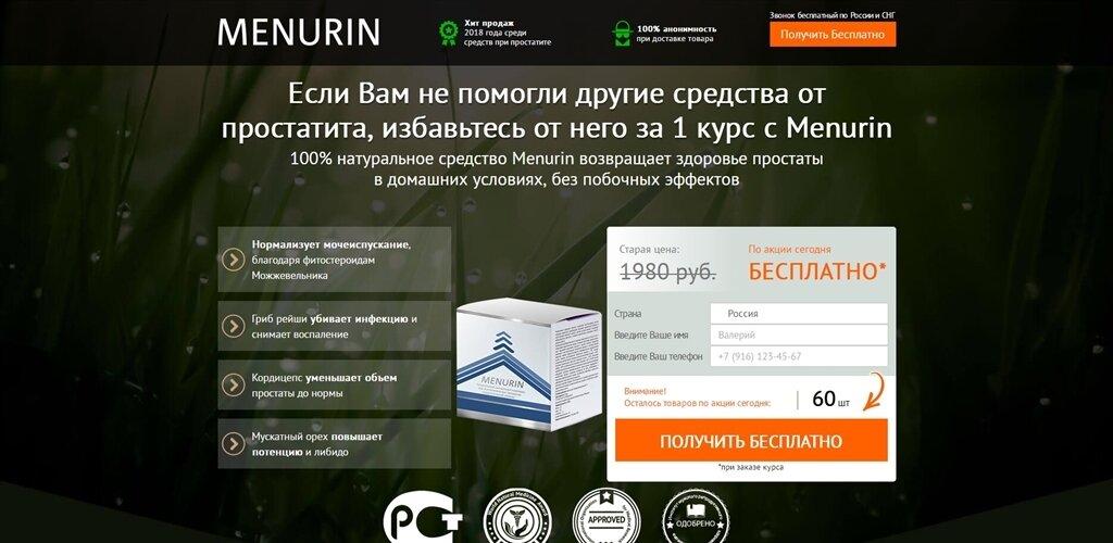 Menurin  в Донецке купить в аптеке цена отзывы. Полное описание, инструкция, реальные отзывы специалистов и пользователей, цена и где купить http://tinyurl.com/y4asbmm8