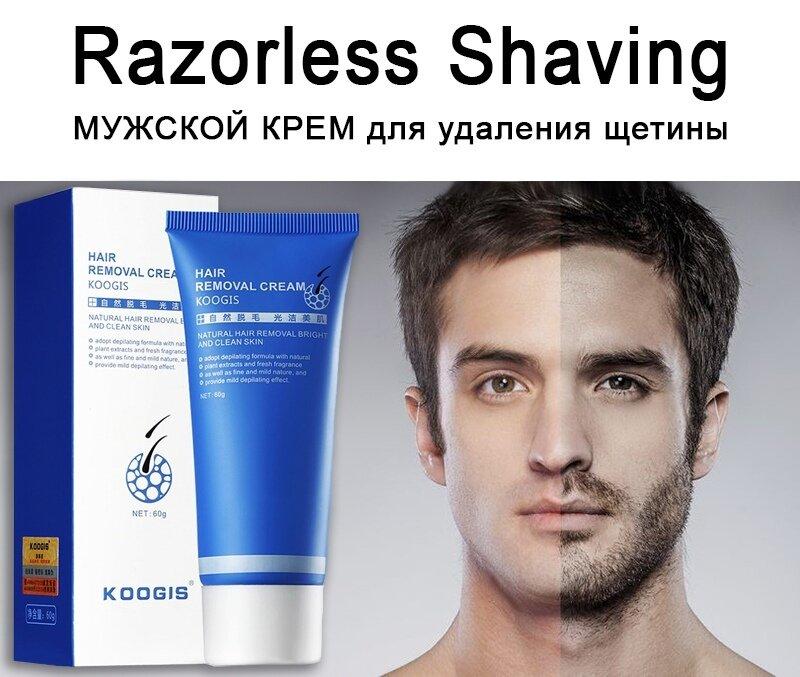 Крем для удаления щетины Razorless Shaving в Агинском