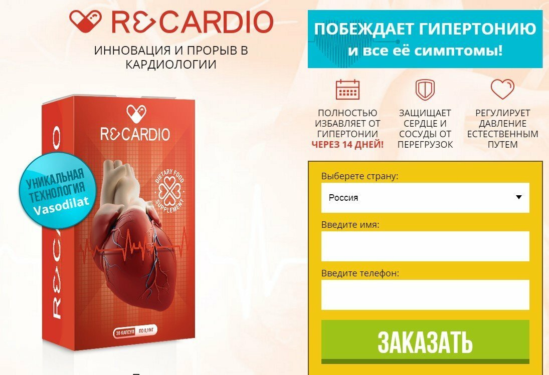 ReCardio от гипертонии в Ангарске