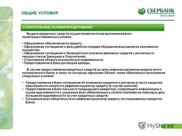 Онлайн заявка на кредит сумы онлайн заявка на кредит казахстане