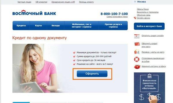 какой банк лучше дает кредитную карту