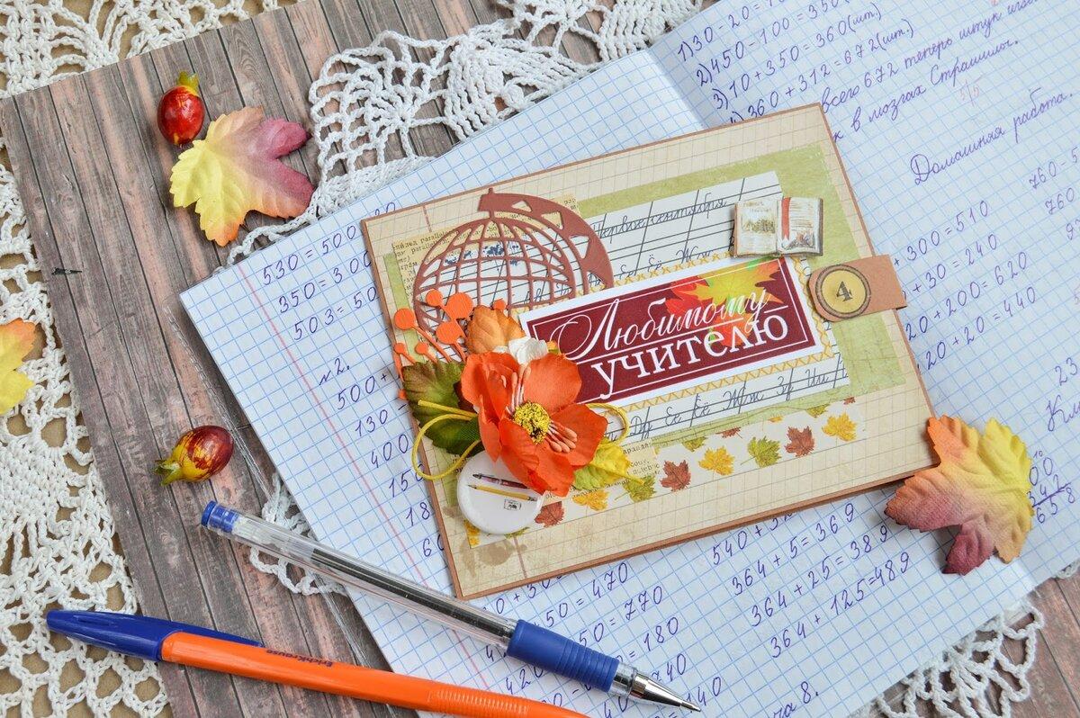 Разные открытки для учителя