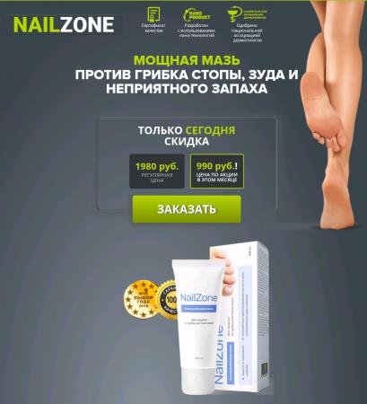 NailZone - мазь от грибка в Елеце