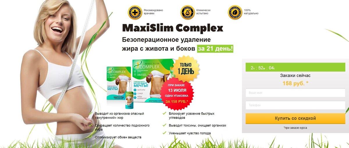 MaxiSlim курс лечения  цена купить отзывы форум   НА ОФИЦИАЛЬНОМ САЙТЕ 📢 СКИДКА ДО 70%        👉👉👉 http://tinyurl.com/yxqyoxy5 ✔