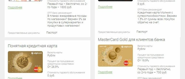 пришла по почте кредитная карта отп банка