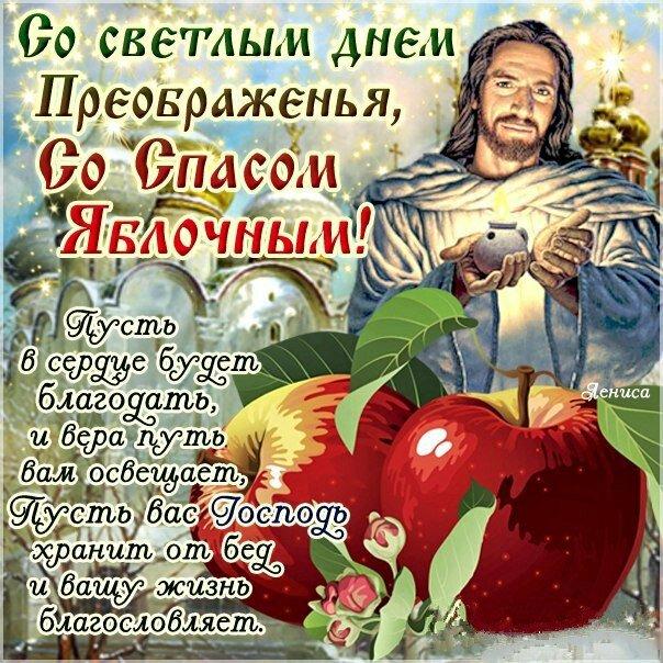 Картинки преображение господне и яблочный спас, летием