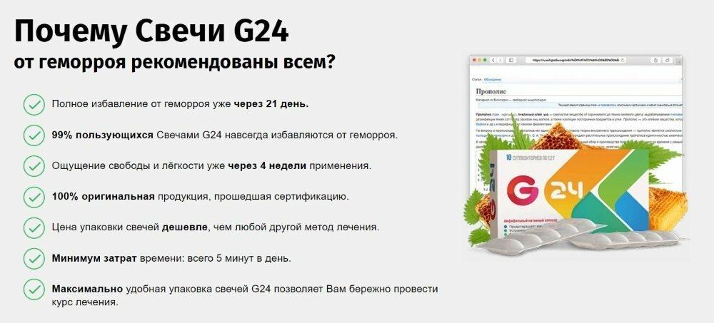 Свечи G24 от геморроя в Петропавловске-Камчатском