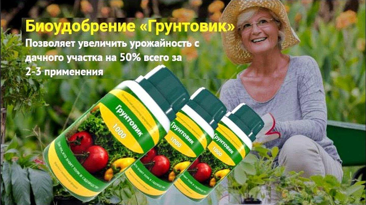 Биоудобрение Грунтовик-1000 в Сыктывкаре