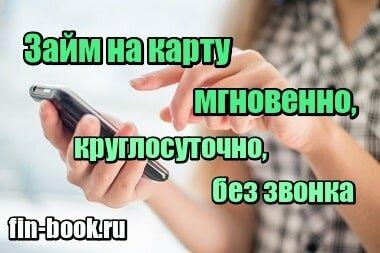 займ до 150000 рублей на карту мгновенно
