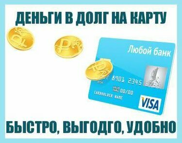 Срочный займ на карту круглосуточно без отказа с плохой ки