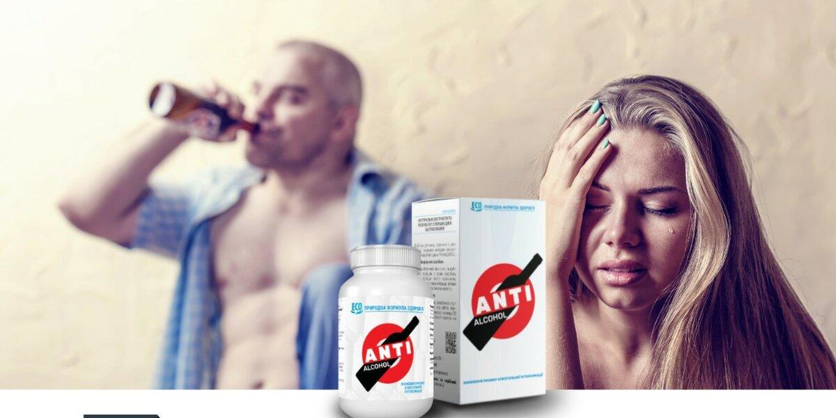 ANTI ALCOHOL от алкогольной зависимости в СтаромОсколе