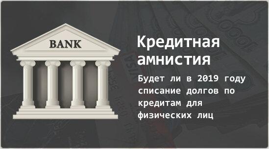 амнистия по кредитным долгам