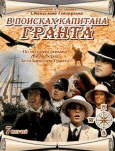 В поисках капитана Гранта (СССР, Болгария, 1985 год) смотреть онлайн