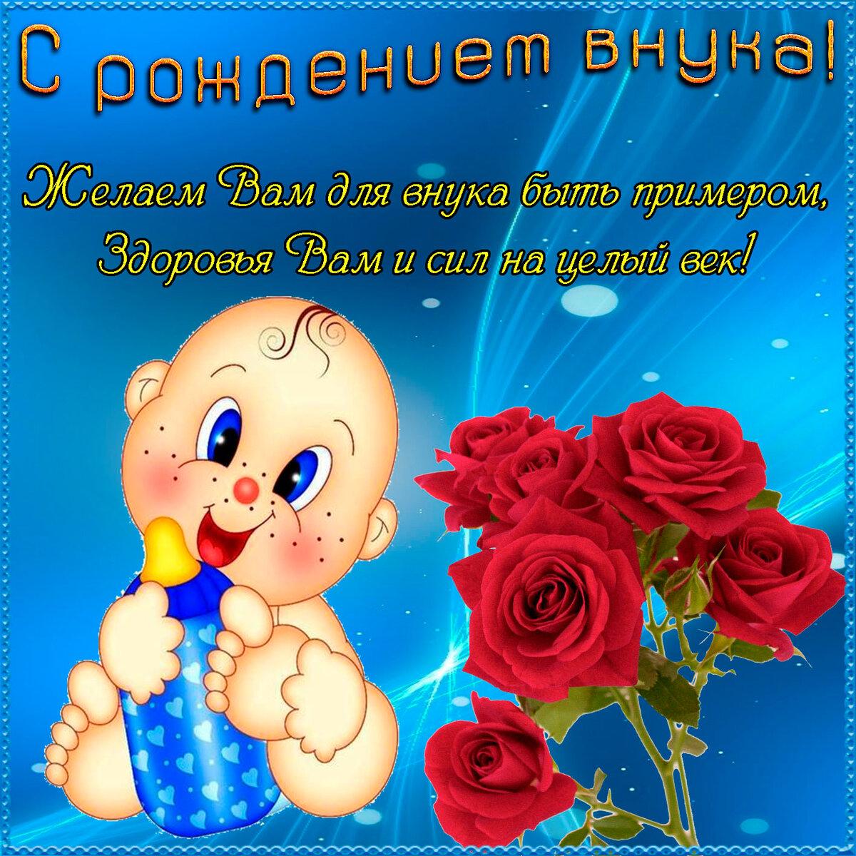 Поздравление с рождение внука дедушке открытка