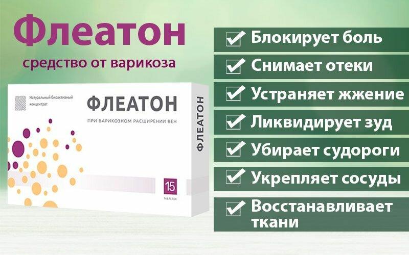 Флеатон от варикоза в Уральске