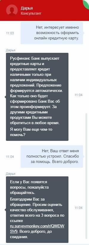 восточный банк решение по заявке