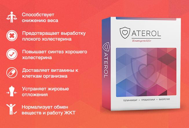 Aterol для снижения холестерина во Львове