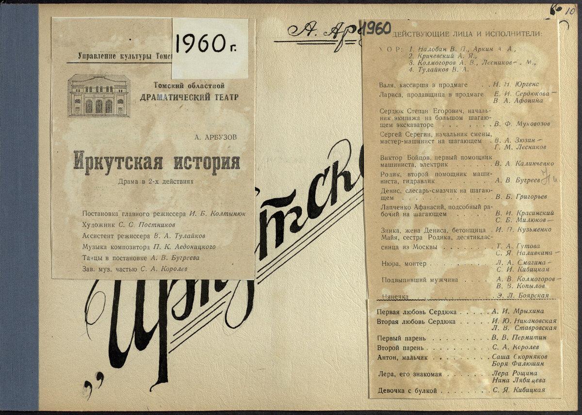 Томский драматический театр - 11