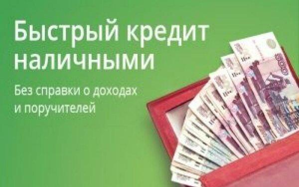 кредит наличными в самаре кредит от сбербанка пенсионерам 2020 условия и проценты