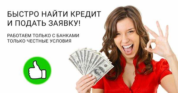 какой банк выбрать для кредита