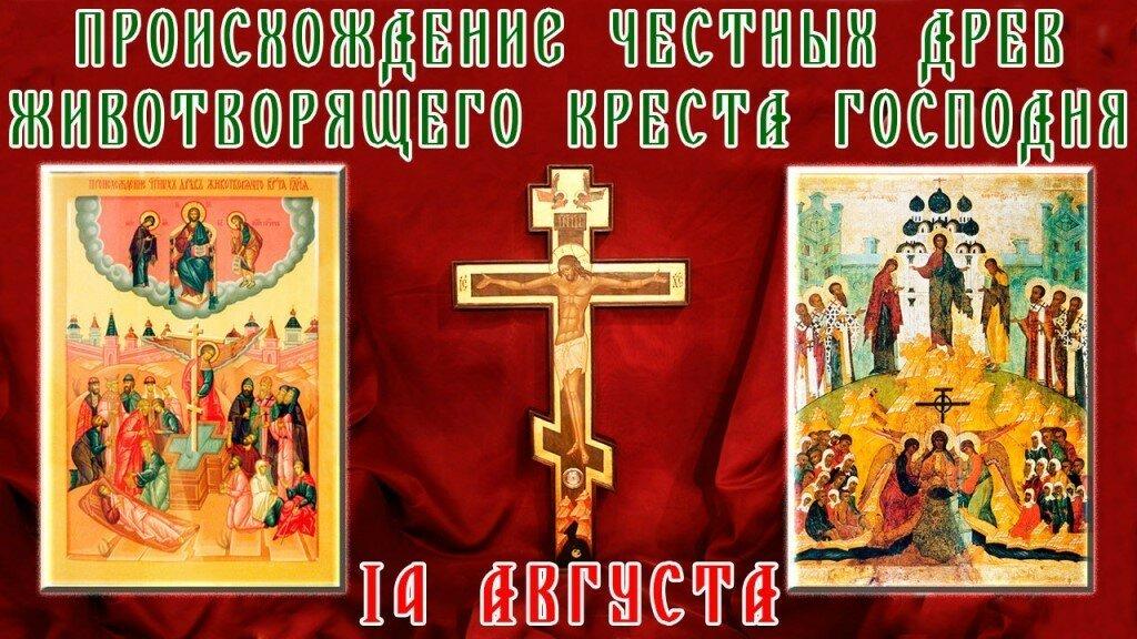 Картинки происхождение честных древ животворящего креста господня, виде сердец фото