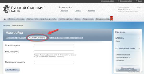 получить кредит по паспорту без справок о доходах в новосибирске