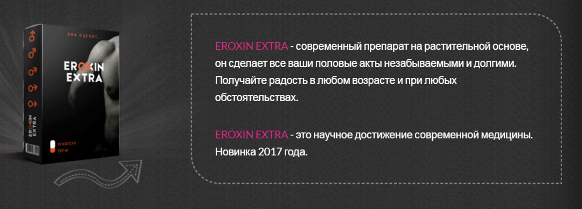Капсулы для потенции Eroxin в Смоленске
