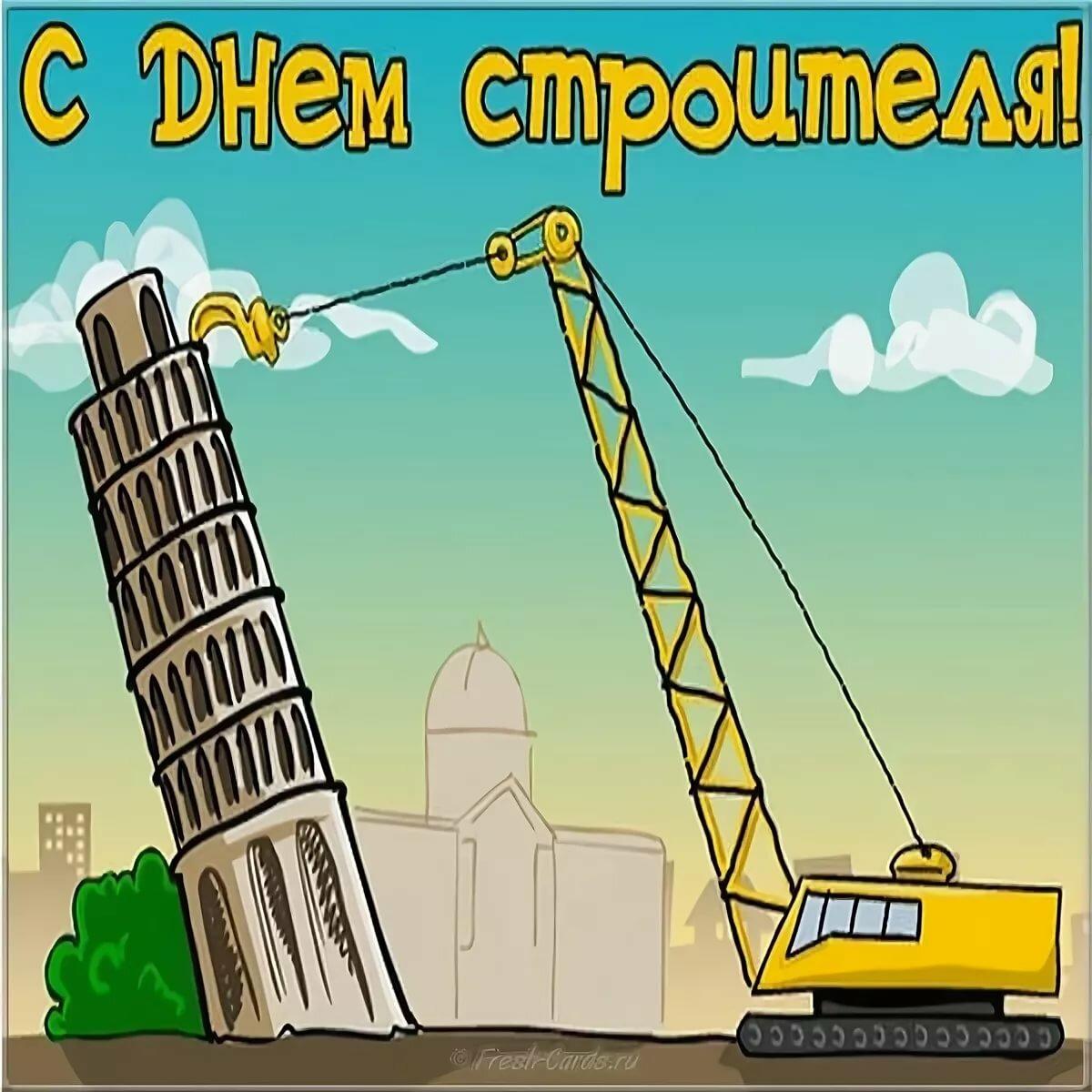 Хорошие открытки на день строителя