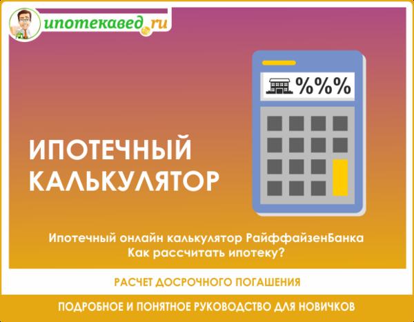 Альфа банк павлодар кредитный калькулятор
