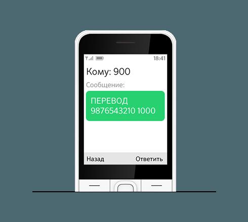 положить деньги на телефон с банковской карты сбербанка через смс 900 с другой карты