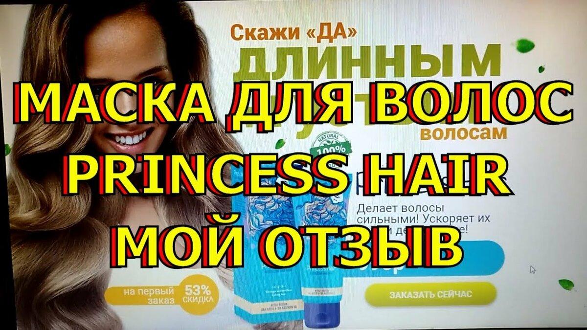 Маска для волос Princess Hair  в Чадане. Распродажа   S - товары со скидкой на  Купить со скидкой -50% 🚩 http://bit.ly/31FKT36      Задействовав маску для волос  , вы сможете нейтрализовать каждую из предпосылок. Маска для волос   предназначена для лечения поврежденных волос, она устраняет сухость кожи и препятствует появлению перхоти. Кроме того, вы можете посетить канал автора  , который можно также найти на нашем бесплатном видео-сайте и посмотреть похожие видеоролики. Маска для волос   - это уникальный косметический продукт, который стал маст хэвом для сотен женщин. Маска для волос princess hair отзывы покупателей - Помоги принцессе вылечить свои волосы Лечебная маска для волос с гранатом Маска для волос princess hair revitalizing hair mask купить Маска   — отзывы, цена, где купить | Актуальные темы