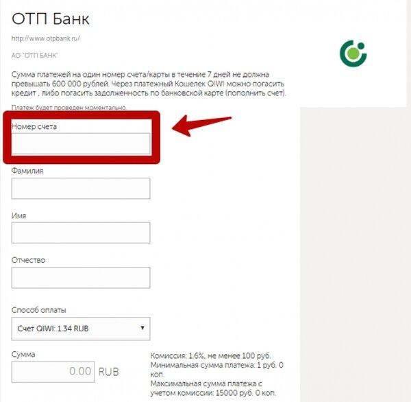 узнать сумму кредита в отп банке кредит спб без бумаг