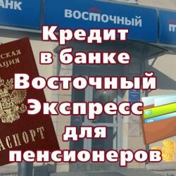 Кредит в банке восточный экспресс для пенсионеров калькулятор