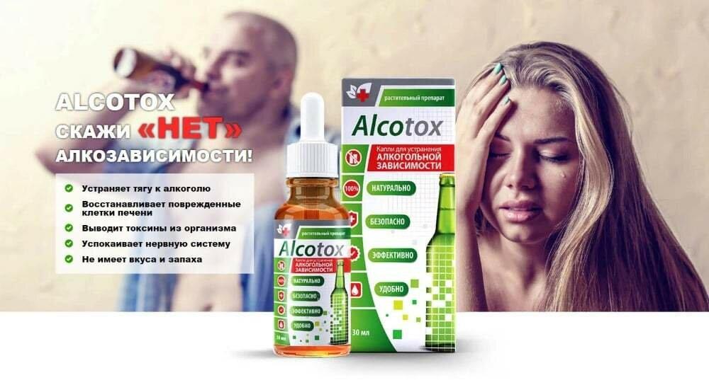 Alcotox для борьбы с алкоголизмом в Новошахтинске
